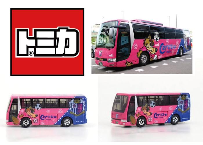 「CEREZO×トミカ 選手バス」再販売