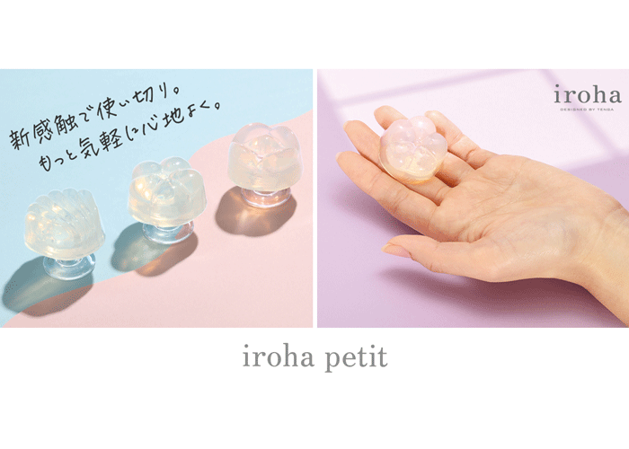 ≪iroha≫初の使い切りプレジャーアイテム「iroha petit」が3/3(水)発売