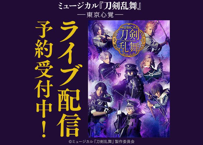 ミュージカル『刀剣乱舞』 ―東京心覚―DMM.comでライブ配信!