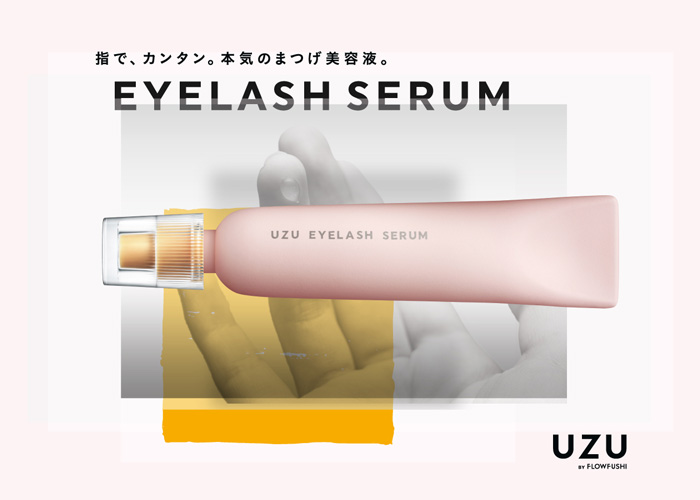 本気のまつげ美容液、『UZU まつげ美容液』新発売。