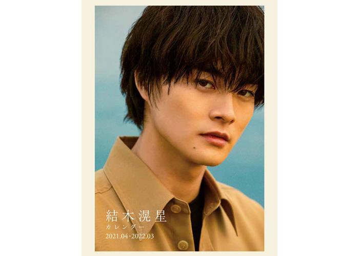 『結木滉星カレンダー2021.04-2022.03』発売決定!