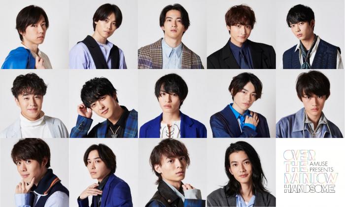 小関裕太、甲斐翔真らチーム・ハンサム!14名が4月にライブ開催!
