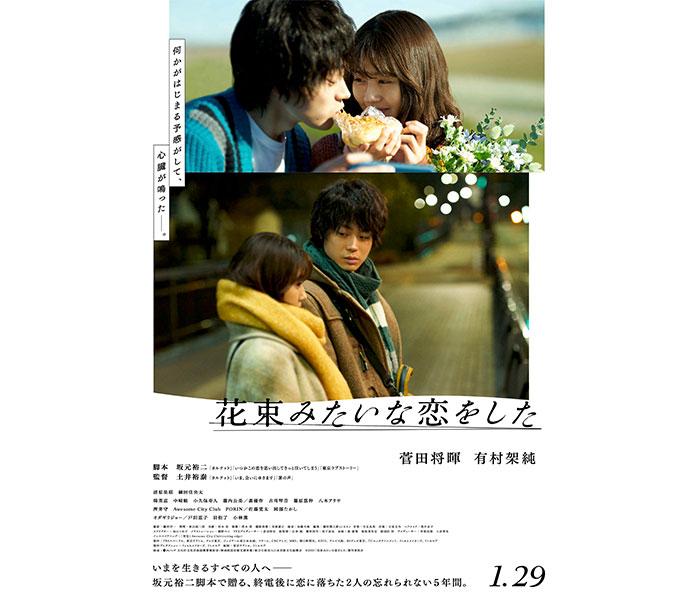 菅田将暉、有村架純主演映画「はな恋」、Awesome City Clubが歌う映画インスパイアソング「勿忘」共に好調!