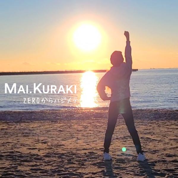 倉木麻衣が語る「2020年はほとんど歌手活動ができず、愛と優しさや平和を祈る一年だった」