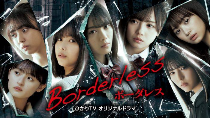 乃木坂46、櫻坂46、日向坂46による合同ドラマ『ボーダレス』3月より配信