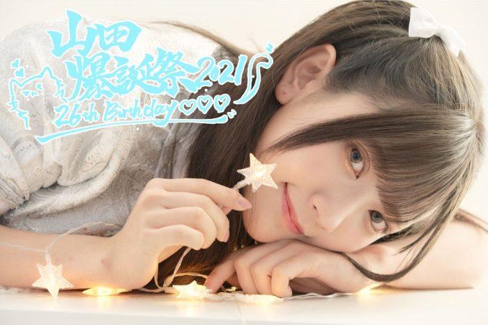 声優 山田麻莉奈のバースデーイベントが都内で開催決定!