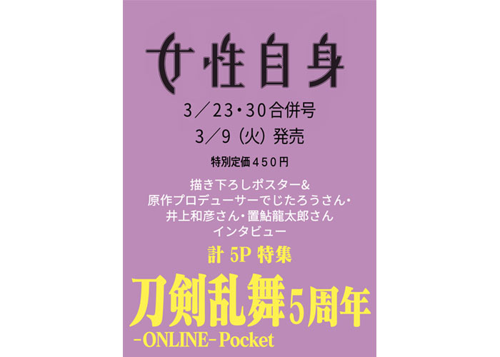 ゲーム『刀剣乱舞−ONLINE− Pocket』リリース5周年記念! 『女性自身』3月9日(火)発売号に特集&描き下ろしが掲載