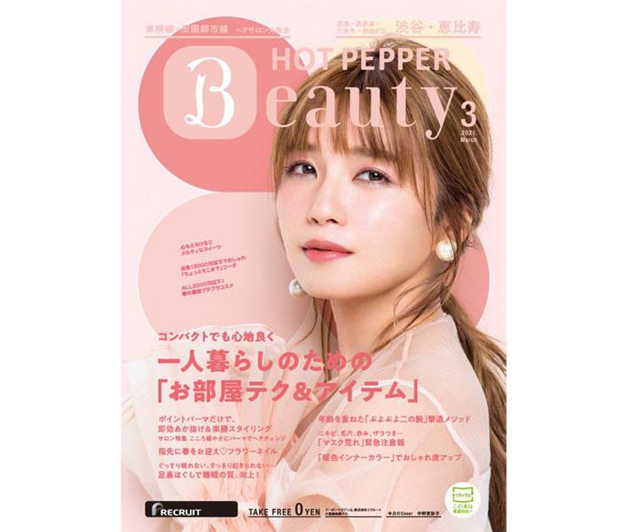 AAAの宇野実彩子、「HOTPEPPER Beauty」3月号の表紙に登場!潤肌キープの秘訣も披露!