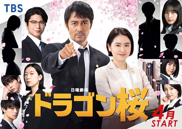 ネクストブレイク女優・志田彩良がTBS日曜劇場『ドラゴン桜』小杉麻里役に決定! 「真剣に丁寧に役と向き合って、勉強をさせていただきます」