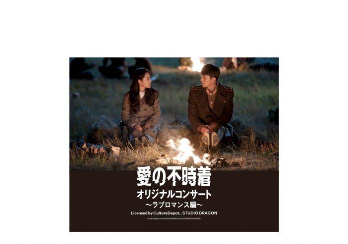 「愛の不時着」の世界観を再現したオリジ ナルコンサートが東名阪で開催決定