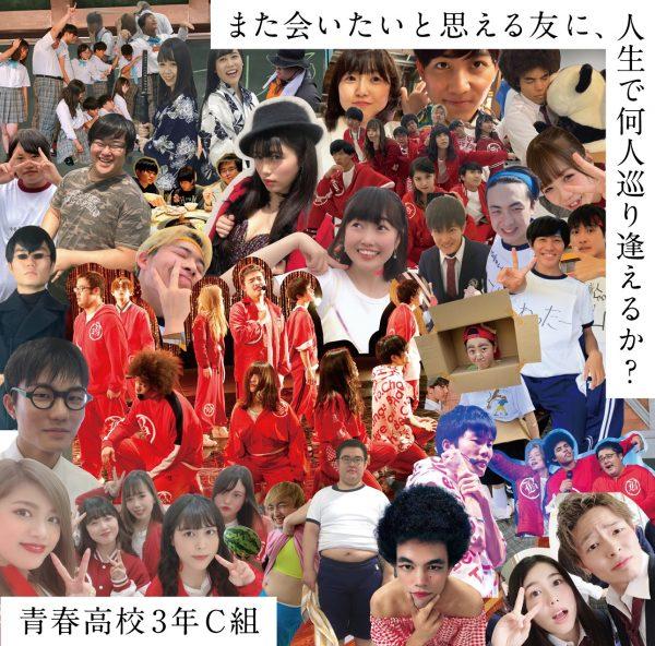 青春高校3年C組、卒業ベストアルバムのタイトル&ジャケット写真が解禁