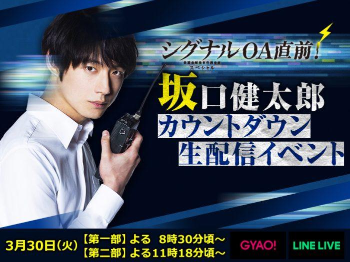 坂口健太郎主演ドラマ「シグナル」OA直前の生配信イベントの実施決定!