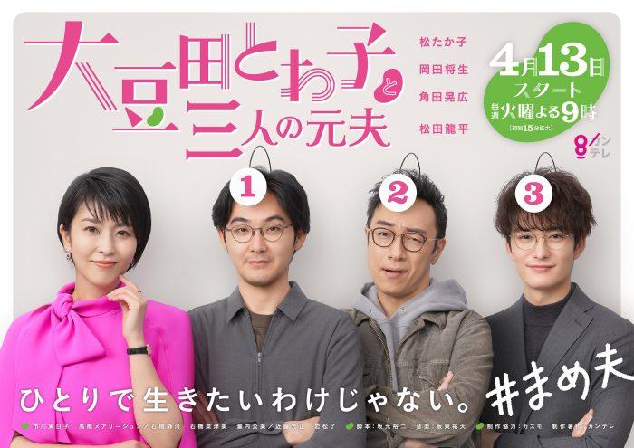 松たか子主演ドラマ『大豆田とわ子と三人の元夫』のポスタービジュアルが解禁