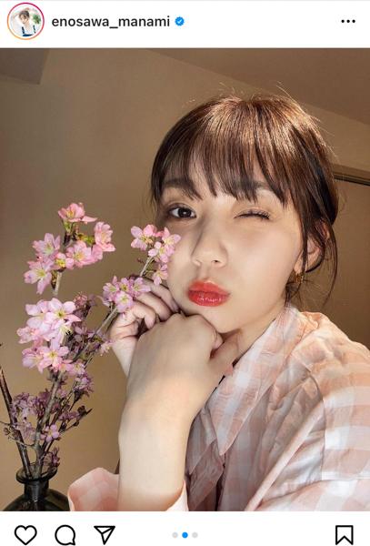 江野沢愛美、桜に顔を寄せたドアップ写真を公開!「花より江野沢さん」