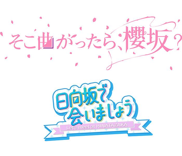 櫻坂46「そこ曲がったら、櫻坂?」と日向坂46「日向坂で会いましょう」がついに全国展開!初の配信サービススタート