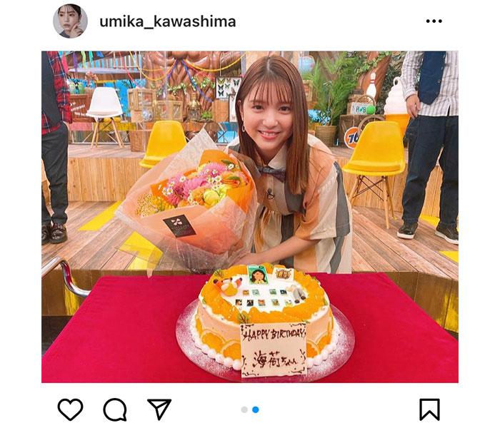 川島海荷、誕生日を「アイ・アム・冒険少年」収録現場でお祝い「ケーキがとても可愛かった」