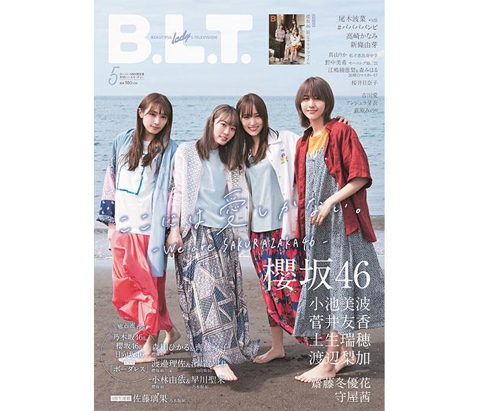 櫻坂46 小池美波、菅井友香、土生瑞穂、渡辺梨加が表紙を飾る「B.L.T.」5月号表紙カット解禁!