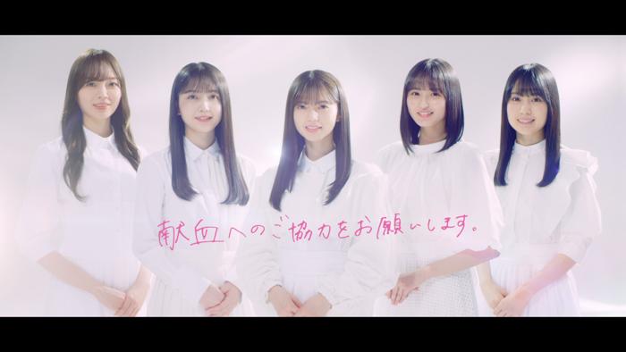 乃木坂46が出演する「みんなの献血」新CM完成!