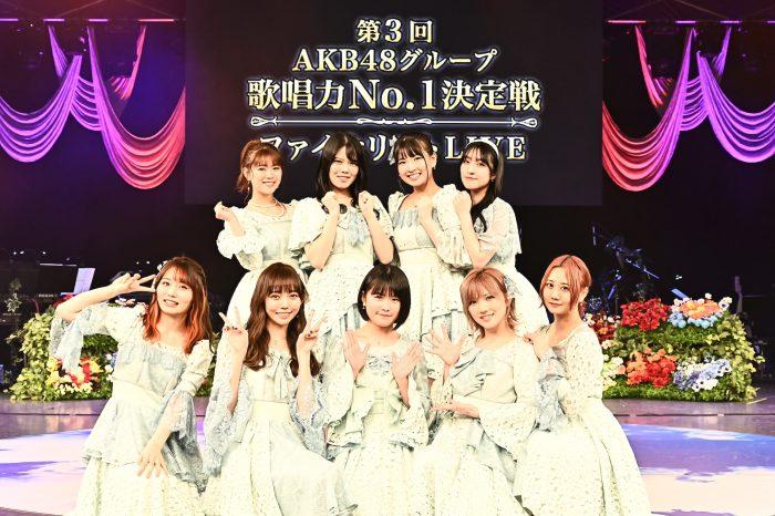 AKB48グループ 歌唱力決定戦ファイナリスト9名が、ゴスペラーズ・黒沢薫プロデュースの新曲『はじまりの唄』を初披露