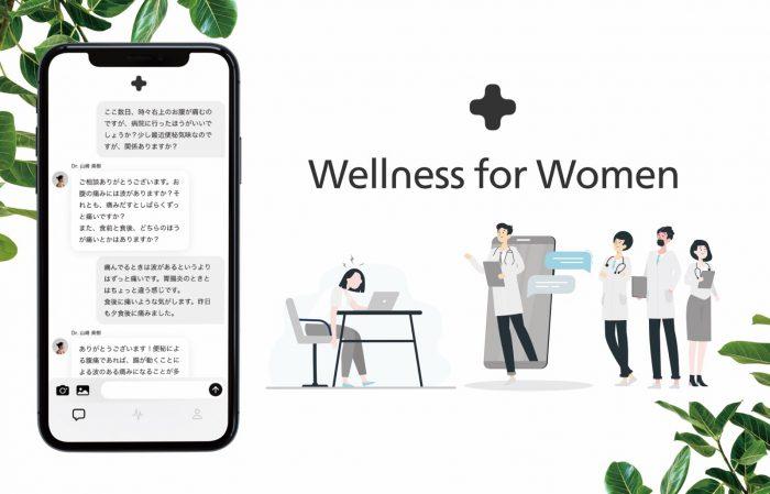 """働く女性の為のトータルウェルネスサービス """"Wellness for Women""""β版がリリース 予防医療×エンターテイメントで新たな習慣を提供"""