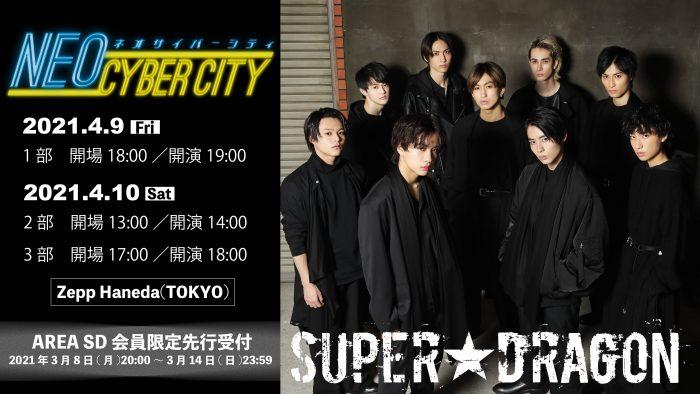 SUPER★DRAGON、495日ぶりのリアルワンマンライブ開催決定!