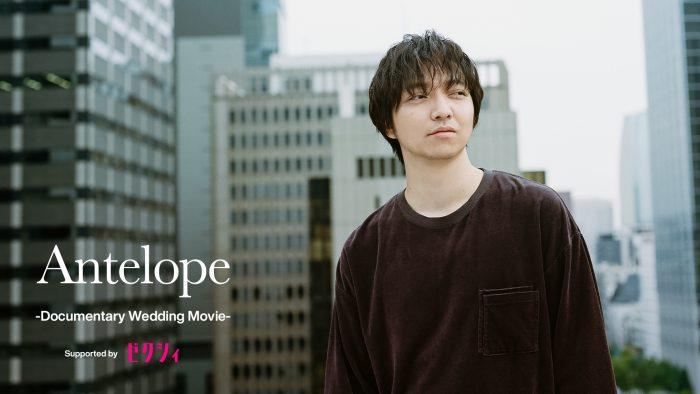 三浦大知が歌う『Antelope』のドキュメンタリーウェディングムービーが公開