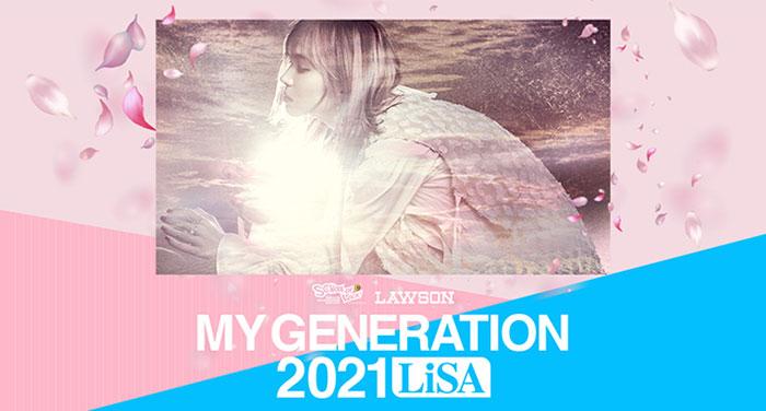 卒業生へ贈る特別企画始動!LiSAと一緒に『旅立ちの日に』を歌う10代リスナーを募集開始!『SCHOOL OF LOCK!×LiSA MY GENERATION 2021』