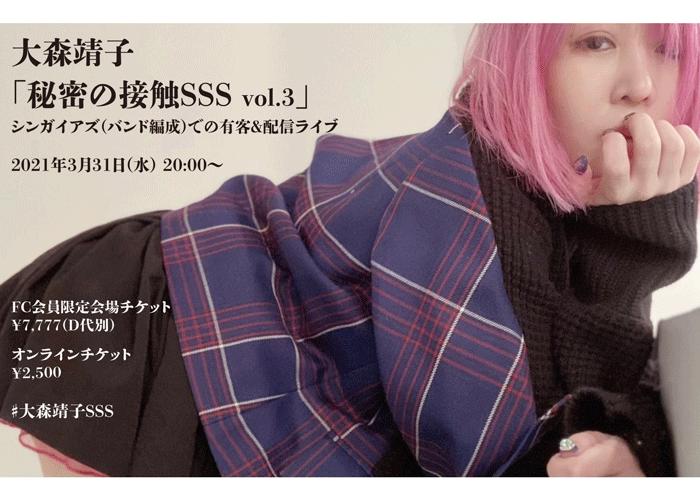 3月31日(水)大森靖子ワンマン生配信シリーズ「秘密の接触SSS vol.3」開催決定!