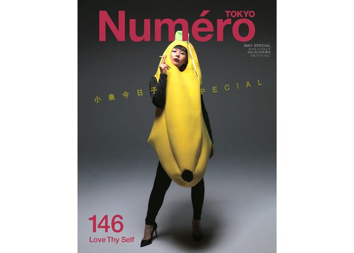 小泉今日子が『ヌメロ・トウキョウ』5月号特別表紙版に登場! バナナの着ぐるみを着た、ちょい悪キョン2再来!