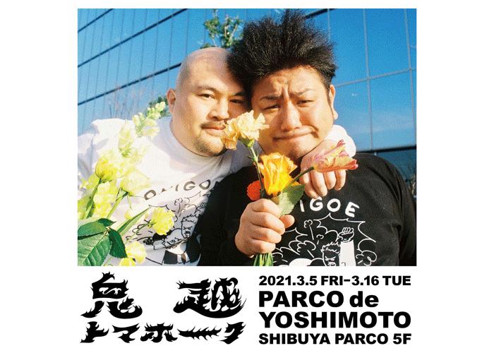 過去の名言から新作まで鬼越トマホークによる強烈ダメ出し約150点を初展示「鬼越トマホーク展」@渋谷PARCO