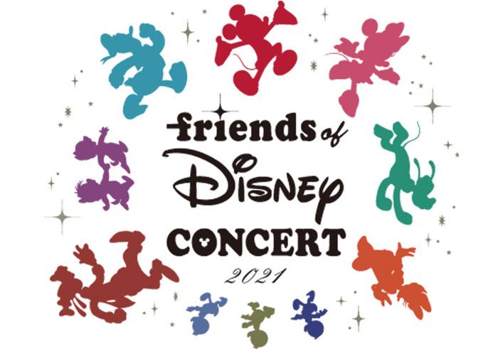 フレンズ・オブ・ディズニー・コンサート2021、振替公演のチケット再販売スタート!追加出演アーティストも発表!