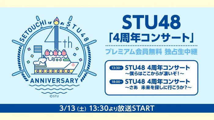 STU48「4周年コンサート」をニコ生で独占生中継決定!