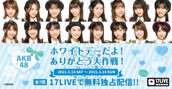 AKB48が全7回のライブ配信企画「ホワイトデーだよ!ありがとう大作戦!」を実施!