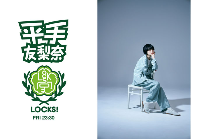 平手友梨奈『平手LOCKS!』4月23日(金)23時からついに初回放送! 乃木坂46・賀喜遥香が担当する『乃木坂LOCKS!』では「4期生対談」を実施