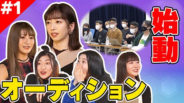 私立恵比寿中学、新メンバーオーディションの密着番組が公開!!