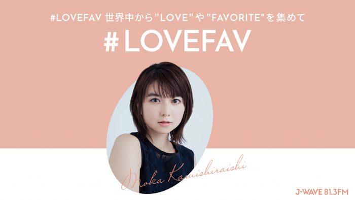 上白石萌歌がナビゲーターを務めるJ-WAVE『GYAO! #LOVEFAV』、「GYAO!」にて映像配信がスタート!