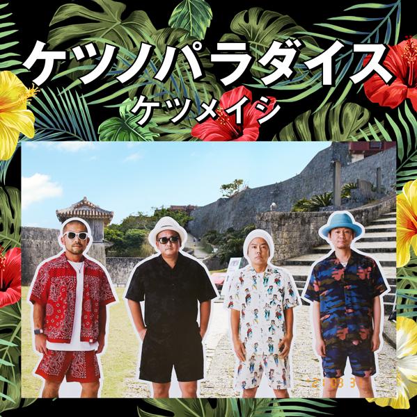 『小河ドラマ 徳川☆家康』主題歌のケツメイシ新曲「行け」リリックビデオ公開