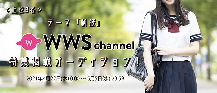 コスプレ応援アプリ・COSPO x WWSチャンネルによるコスプレイヤー 「制服」オーディション企画スタート!
