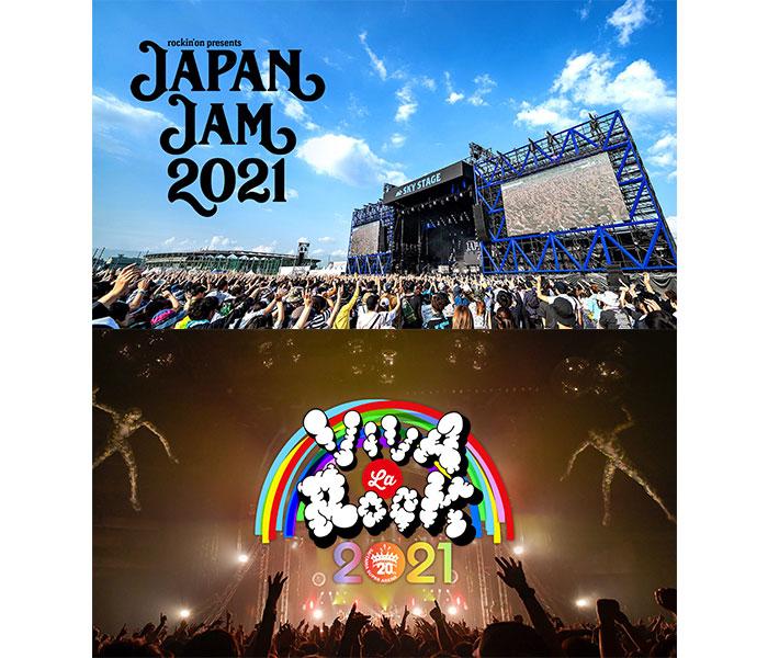 『JAPAN JAM 2021』、『VIVA LA ROCK 2021』を「GYAO!」で最速無料配信が決定!