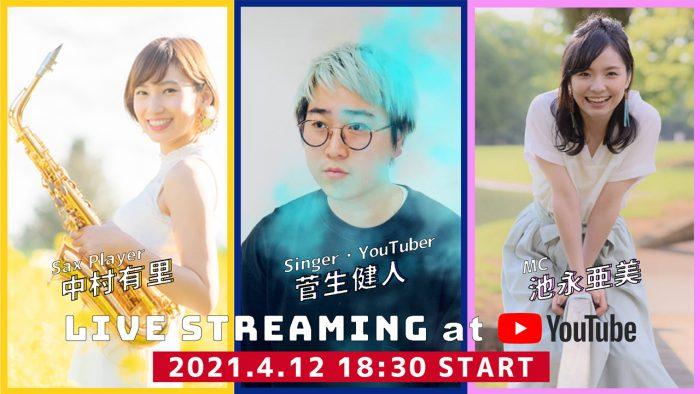 中村有里、菅生健人、池永亜美が4月12日18時半より日本橋から生配信でライブを開催!