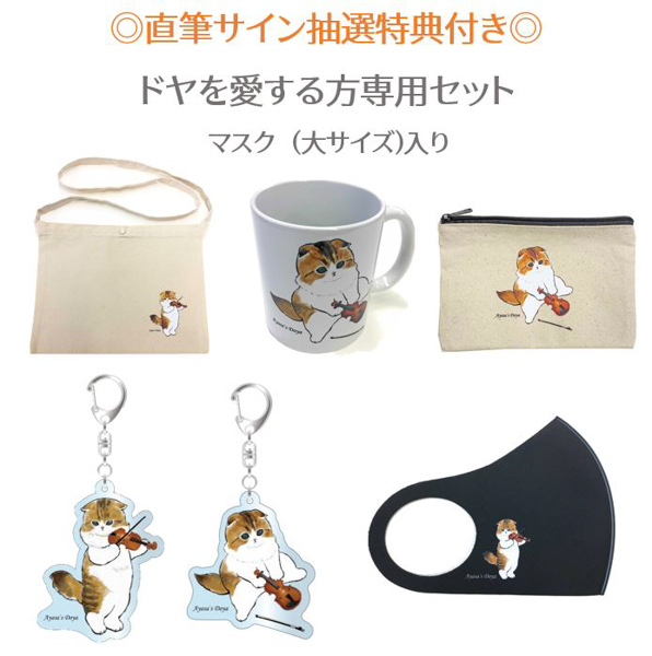 Ayasaの愛猫どや様とヴィレヴァンのコラボグッズが発売開始
