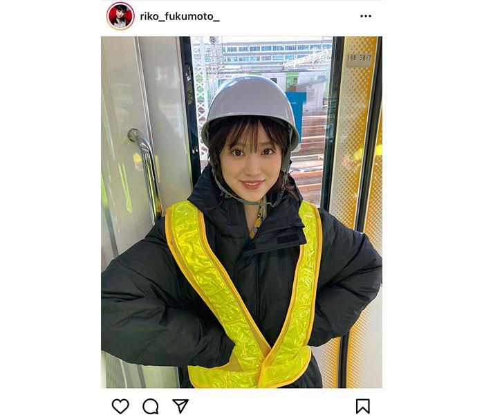 福本莉子、ヘルメットに安全ベスト姿で自信満々!「何着ても可愛いね」