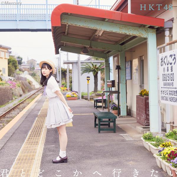 HKT48、最新シングルはJR九州が全面協力!全6タイプのジャケット公開