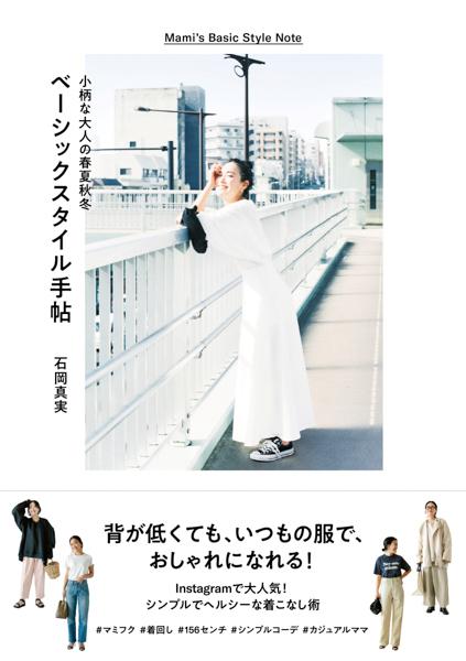 """インフルエンサー・石岡真実が初のスタイルブックを発売!「""""自分らしさ""""を大切に、ファッションを楽しんで」"""