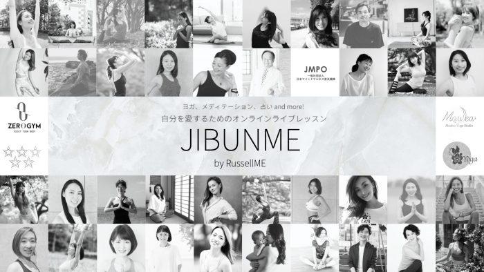 オンラインライブレッスン「JIBUNME」、無料体験期間を延長!ヨガや瞑想に加えワークショップや占いなど、自分をもっと愛するためのコンテンツ続々登場!
