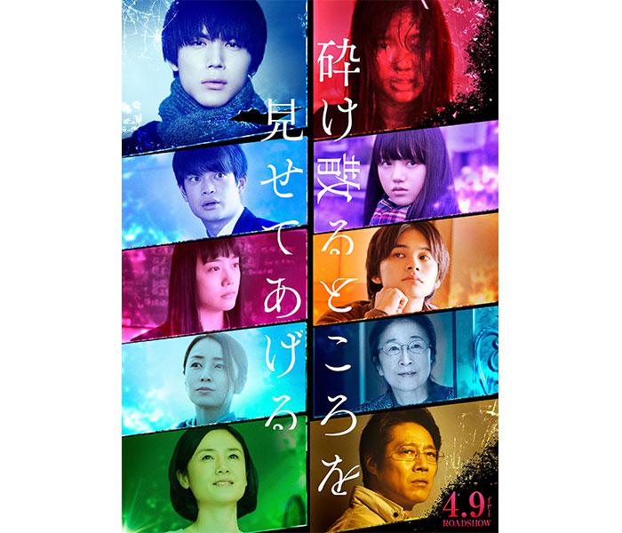 登坂広臣、町田啓太らのコメントが公開!映画「砕け散るところを見せてあげる」に称賛の声