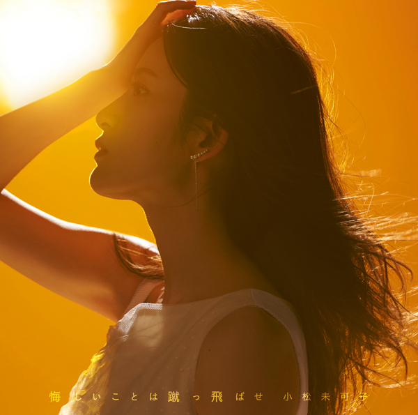 小松未可子、新曲『悔しいことは蹴っ飛ばせ』スポットCM映像が解禁