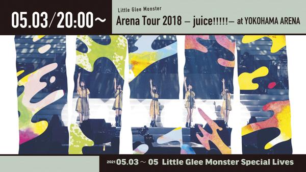 Little Glee Monster、GWにライブ映像の生配信が決定!