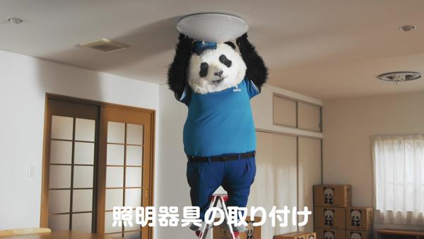 桃月なしこ出演!サカイ引越センター「まごころパンダ」新TVCMが公開