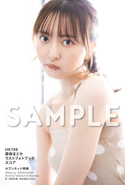HKT48 森保まどか、卒業記念写真集はオール福岡ロケの完全撮り下ろし!1期生・Chouも友情出演